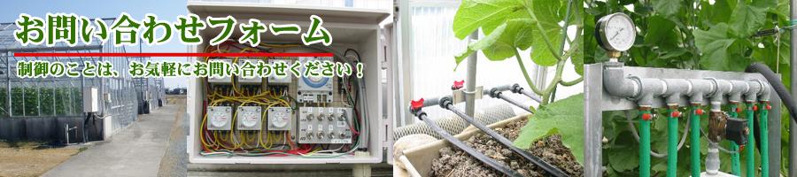 静岡 グリーンシステムへのお問い合わせ