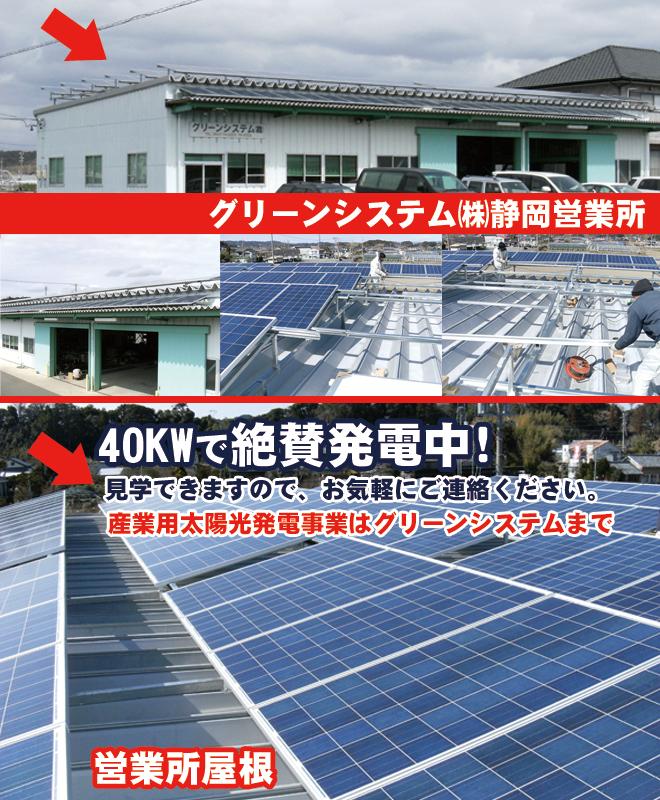 静岡 産業用太陽光発電