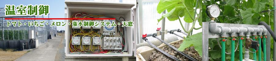 温室制御 施設園芸制御