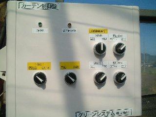 カーテン制御盤