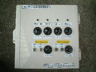 温室カーテン日射制御