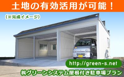 ソーラー発電屋根付き駐車場
